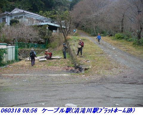 060318_AtagoyamaTetudoAto_05