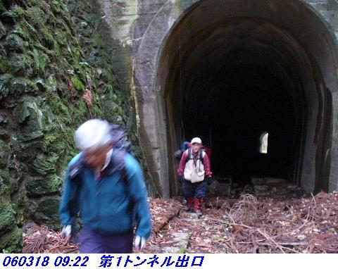 060318_AtagoyamaTetudoAto_08