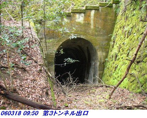 060318_AtagoyamaTetudoAto_14