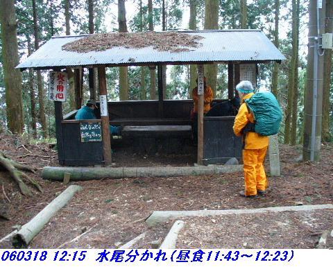 060318_AtagoyamaTetudoAto_31