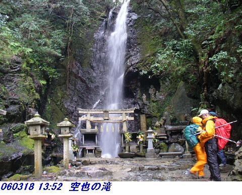060318_AtagoyamaTetudoAto_34