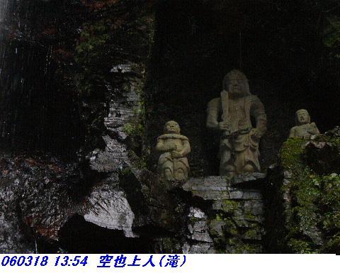 060318_AtagoyamaTetudoAto_36