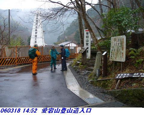 060318_AtagoyamaTetudoAto_38