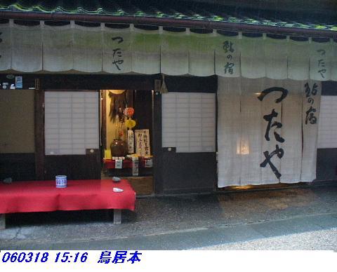 060318_AtagoyamaTetudoAto_39