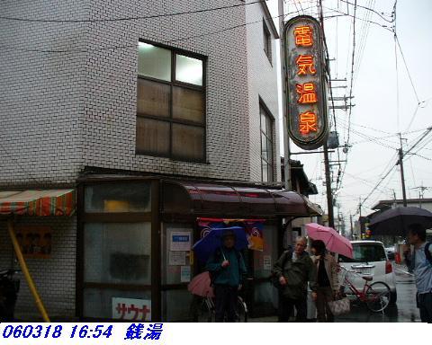 060318_AtagoyamaTetudoAto_41