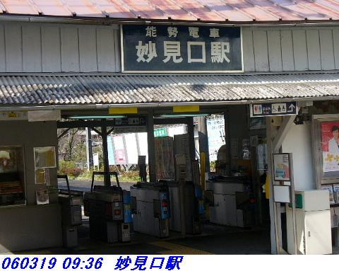 060319_UtagakiYama_MyoukenSan_01