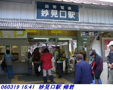 060319_UtagakiYama_MyoukenSan_30