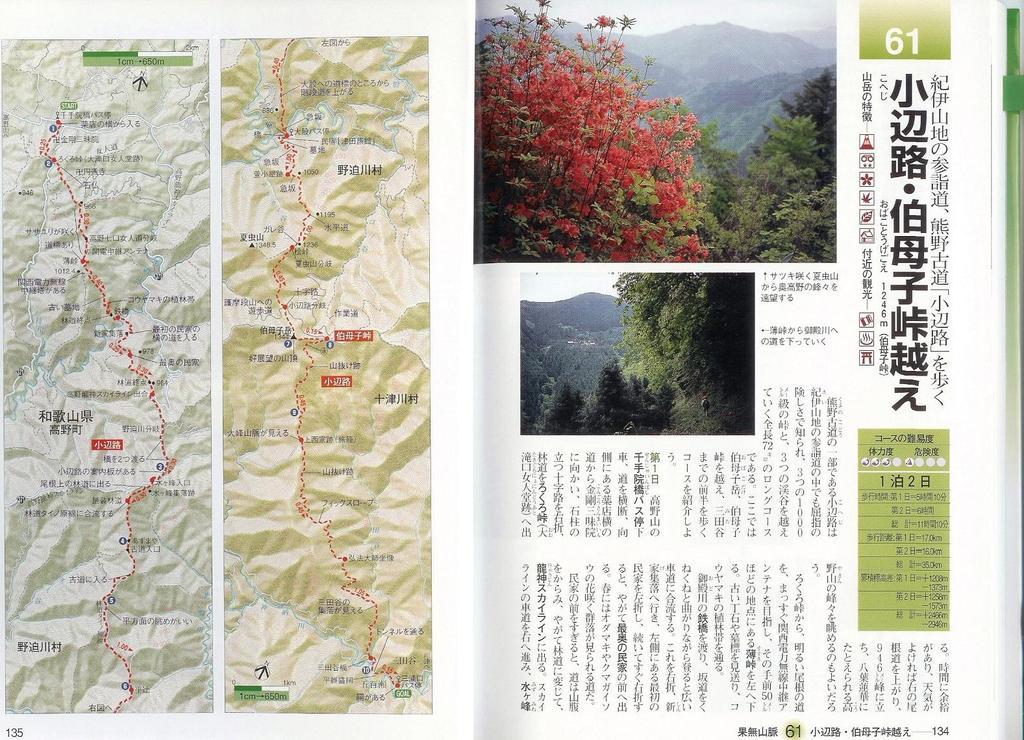 060503_06_kohejiguidebook_001