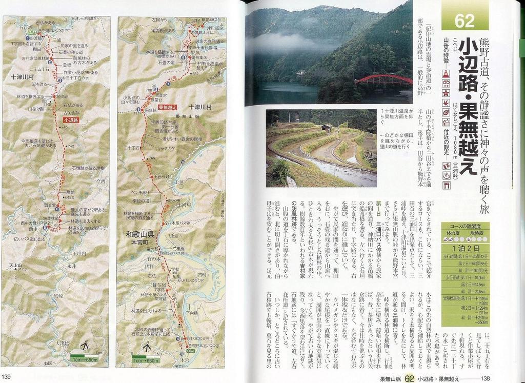 060503_06_kohejiguidebook_003