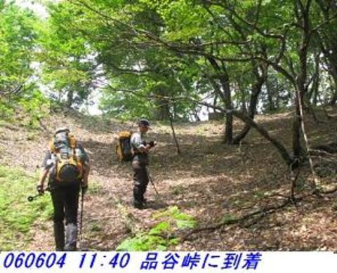060604_shinatanitouge