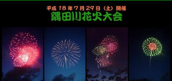 060729_sumidagawa_hanabi_1