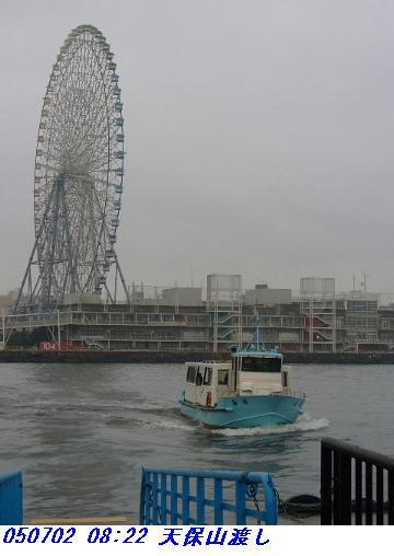 060907_tenpozanwatashi001