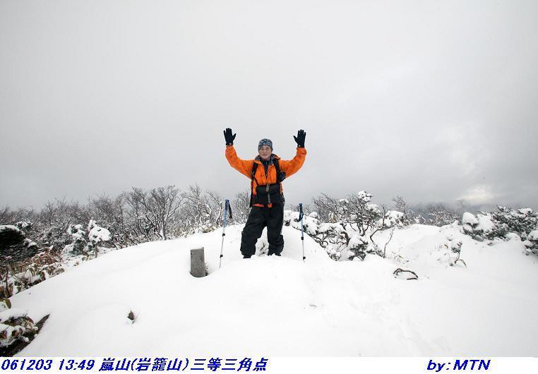061203_1349_arashiyama3tousankakuten
