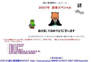 070110_kokudotiriin_inoshishi