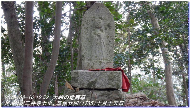 190316_yuasa_shishigasetoge_kiiutihara_0_2