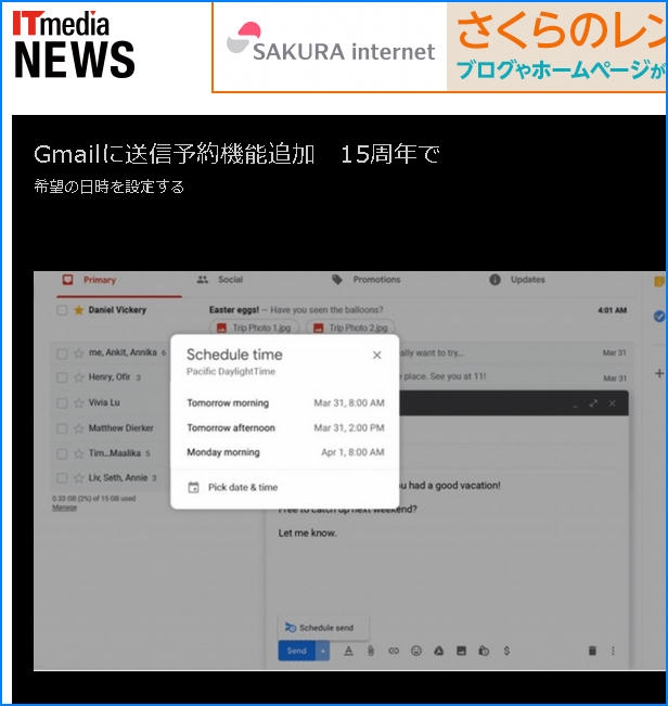 190405_gmail_soshinyoyaku2