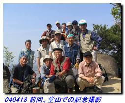 040418_douyama_001_2