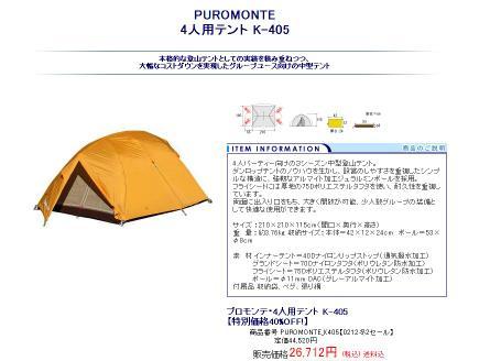 Tent_puromonte_k405