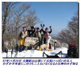 071125_omikageyama_01