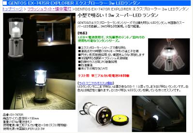 080726_lantern