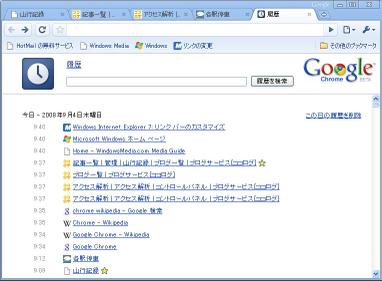 080904_googlechrome