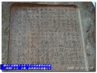 081019_suinanhi_002