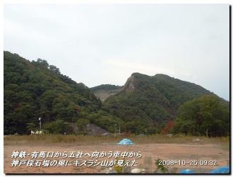 081025kisurashiyama_01