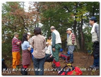 081116_arimafuji_011