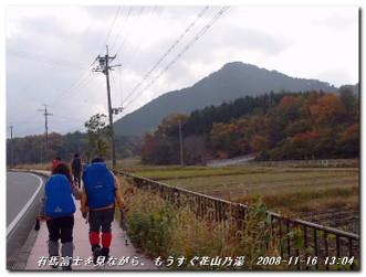 081116_arimafuji_018