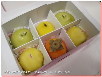 Fruitmochi_pb297290