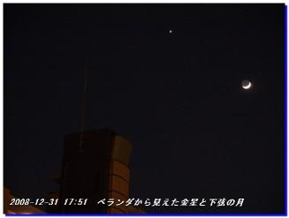 081231_tuki_kinsei_nakko_hage_004