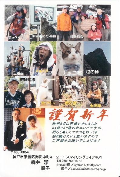 090101_nengajyo_012