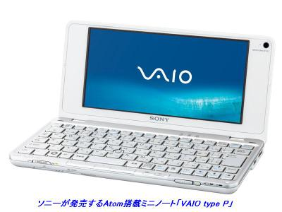 090109_sony_vaio_type_p