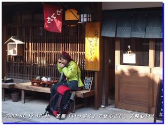 090117_miyahara_yuasa_026