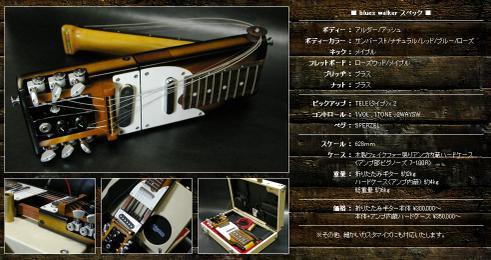 090127_shimanoguitar_3