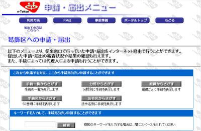 090410_katushikaku01