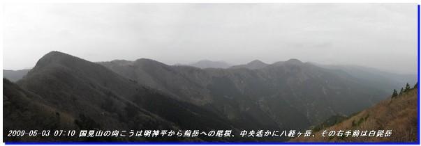 090502_03_azamidaketakamiyama