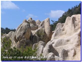 040327_rockgarden_001