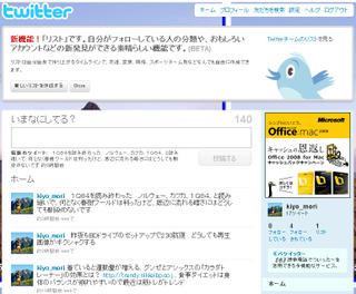 091119_twitter