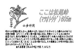 030524_matuotouge