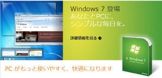 091201_windows7