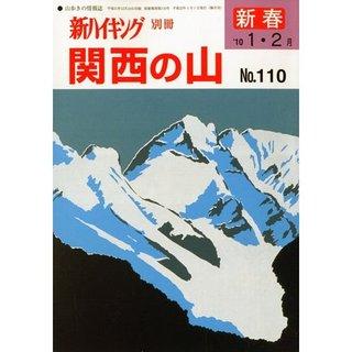 091224_shinhaikansai1001_02