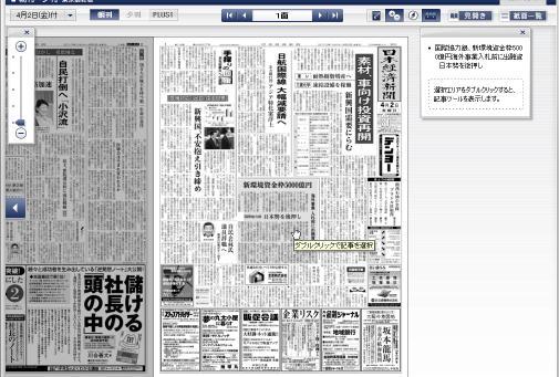 100402_nikkeicyokan