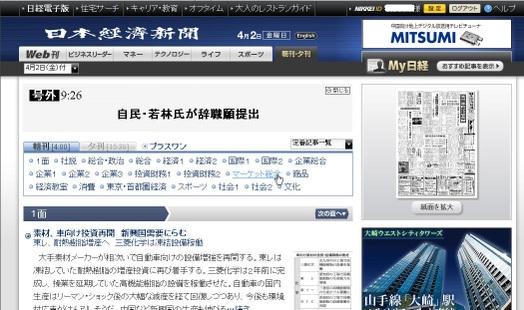 100402_nikkeiweb