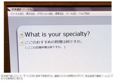 100616_sourcenext_honyaku
