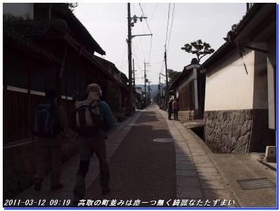 110312_tubosakadera_takatorijyosh_2