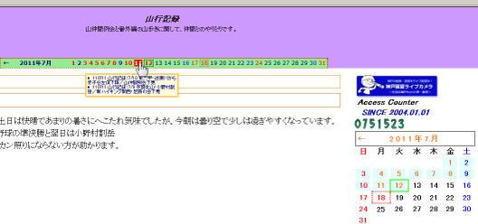 Cocolog110712