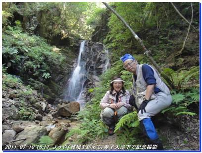 110710_sakasegawa_akagodanihidarima
