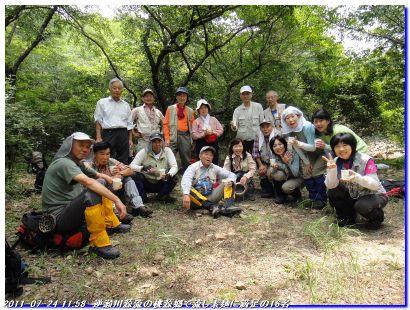 110724_sakasegawa_akagodanihidari_2