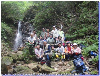 110724_sakasegawa_akagodanihidarima